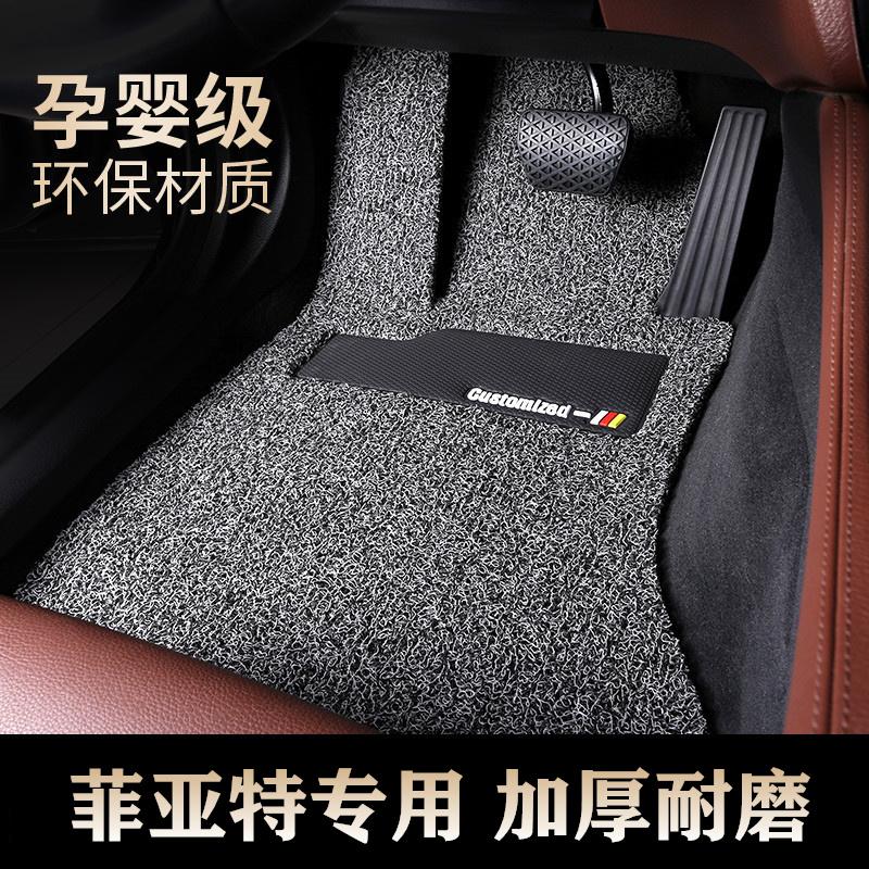 菲亚特菲翔致悦汽车脚垫全车专用丝圈地垫主驾驶室位车用地毯车垫