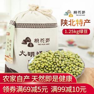 桃花峁农家自产陕北特产绿豆1.25kg优质五谷杂粮包邮