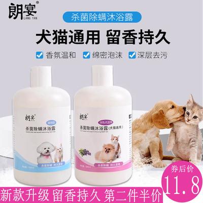 狗狗沐浴露亮毛泰迪金毛萨摩耶专用杀菌除臭猫洗澡液香波宠物用品