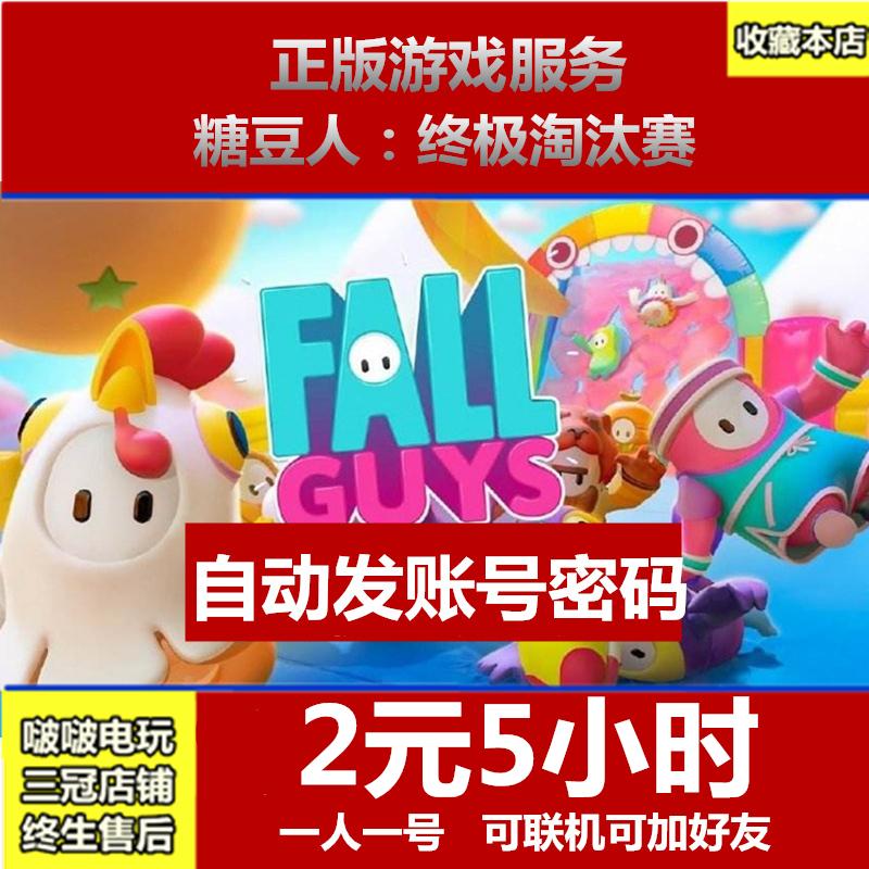steam正版游戏糖豆人租号出租终极淘汰赛Fall Guys在线可好友联机