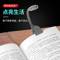 Kindle reading lamp 558 658 mi gu Primer electric Paper book Universal night reading Eye lamp USB Charging reading lamp No strobe Blu-ray infrared stepless dimming three-color light reading lamp