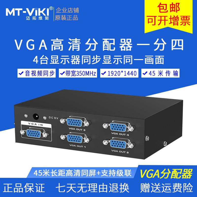 迈拓MT-3504vga分配器一分四高清视频分频器1分4电脑分屏器1进4出