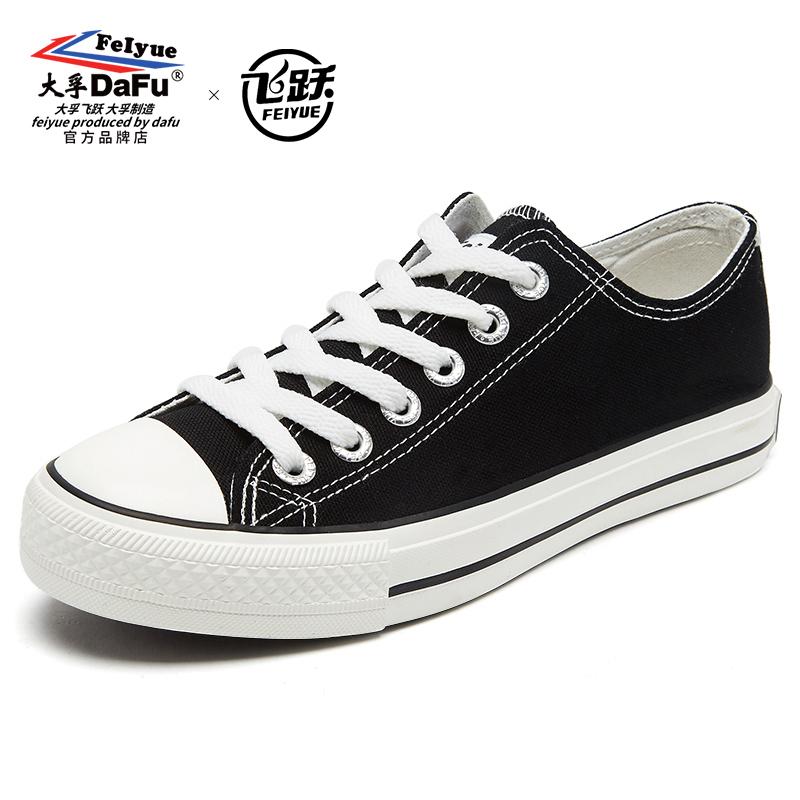 上海大孚飞跃帆布鞋女板鞋经典复古黑色运动情侣板鞋休闲鞋男鞋
