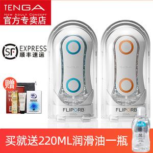 领40元券购买日本TENGA FLIP ORB典雅撸杯飞机杯男用异次元自慰杯自尉器性情趣