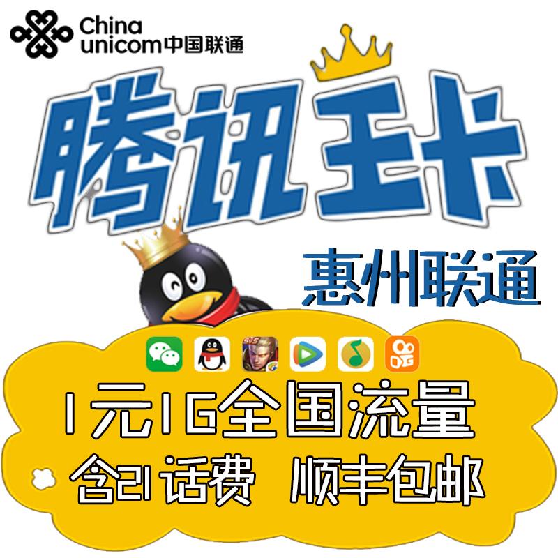 惠州联通大王卡 4G日租卡流量卡 上网卡0月租手机卡 米粉卡10-11新券