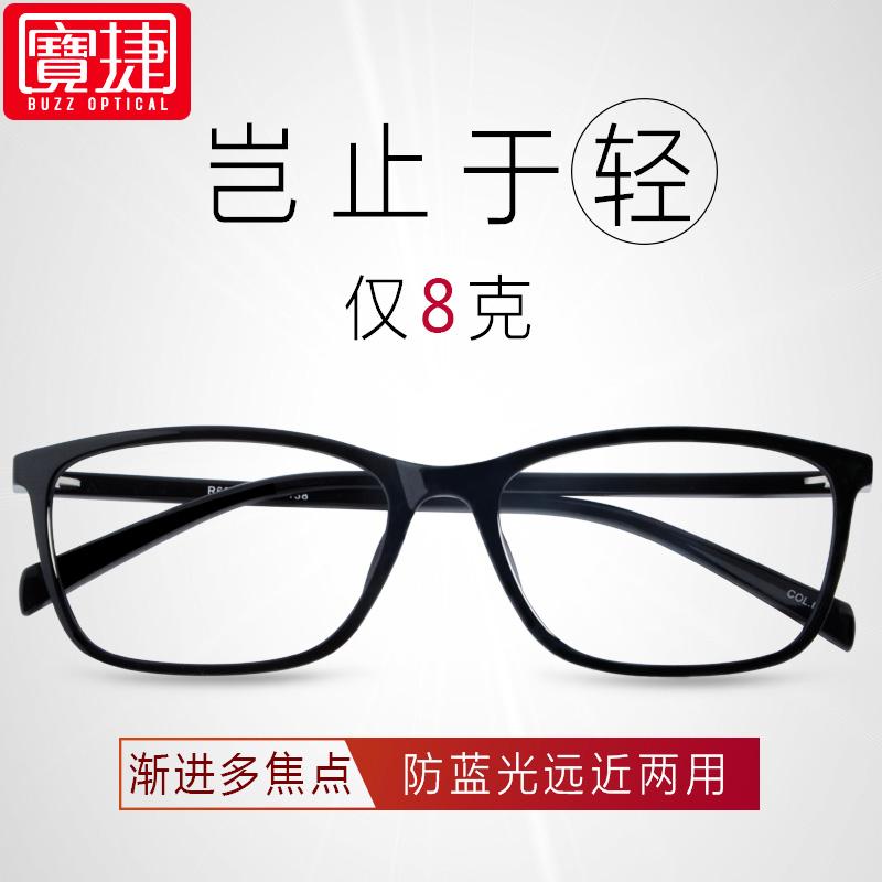 宝捷老花镜远近两用防蓝光男女款渐进多焦点智能老花眼镜自动变焦
