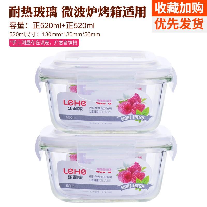 乐和家玻璃饭盒耐热玻璃保鲜盒微波炉可用保鲜盒玻璃碗密封长方形