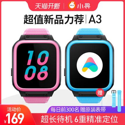 【新品】小米小寻儿童电话手表A3学生智能定位防水男孩女小孩手机