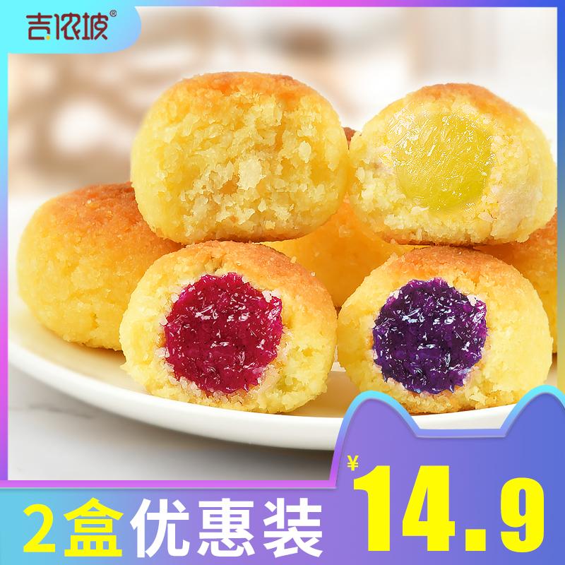吉侬坡椰丝球面包早餐糕点点心办公室好吃的零食网红椰蓉球小吃