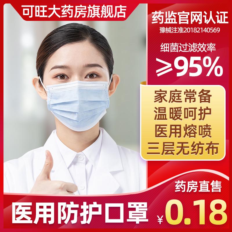 【界面】一次性三层医用口罩10只