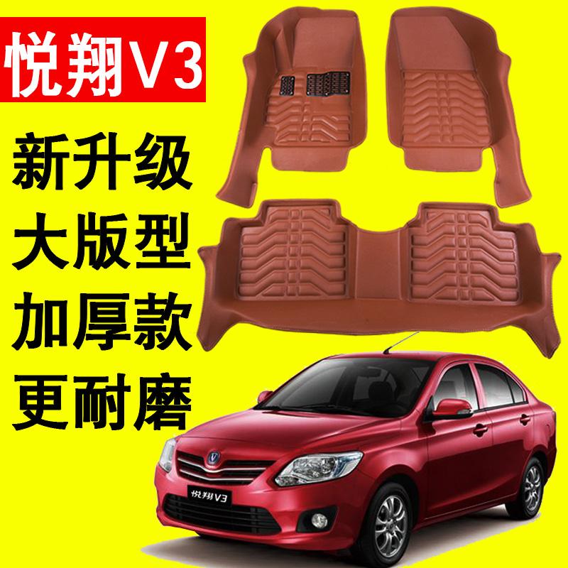 悦翔V3专用脚垫 长安悦翔v3专车专用全包围汽车脚垫悦翔防水加厚