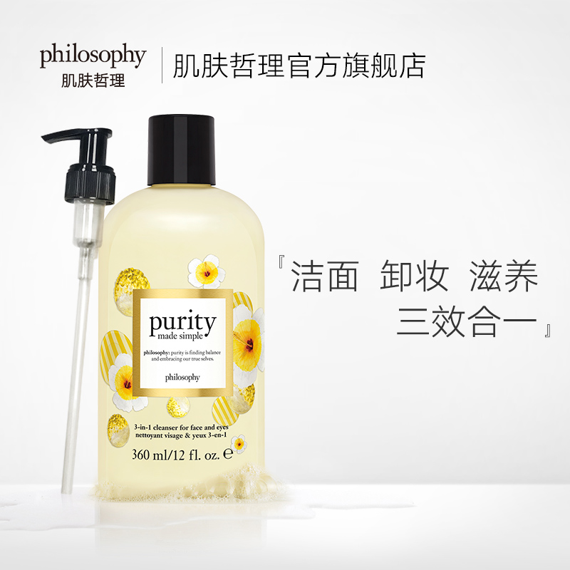 限定版肌肤哲理卸妆洗面奶三合一自然哲理温和philosophy360ml