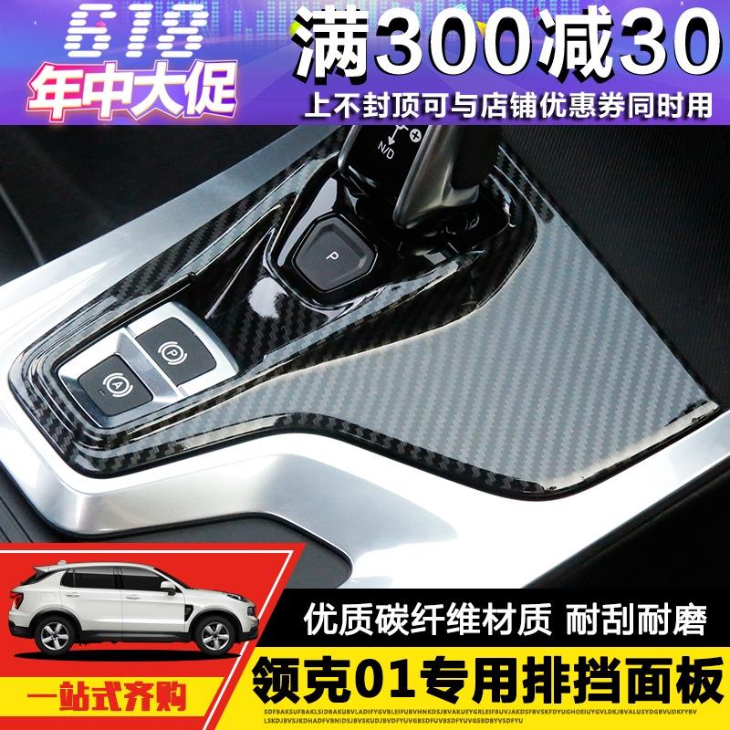 Коробка редуктора 01 обновленная Воротник 01 Интерьер для Управление коробкой передач ABS покрытие карбон Украшение патчей