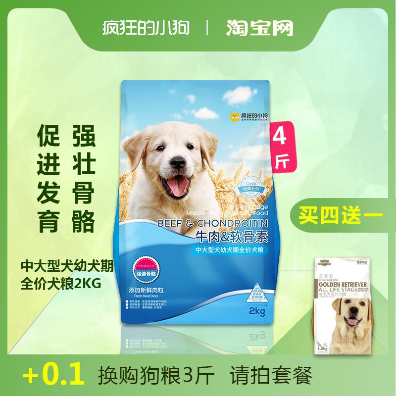 疯狂的小狗狗粮 哈士奇金毛萨摩耶拉布拉多幼犬成犬通用型4斤