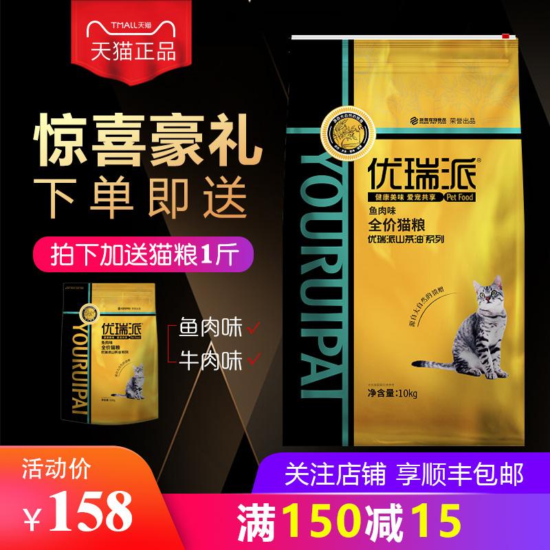 (用15元券)优瑞派猫粮10kg包邮猫幼猫流浪猫粮