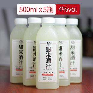 古房霖 农家自酿米酒糯米酒甜酒月子米酒醪糟汁纯米酒1斤装 5瓶