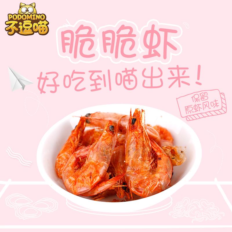 不逗喵不逗猫香辣烤虾干即食网红脆脆虾海苔味孕妇零食高钙无24g