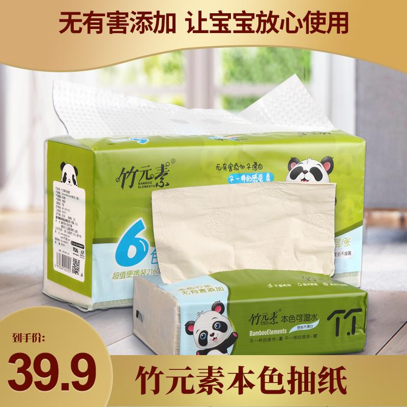 竹元素可湿水婴儿抽纸18包加厚4层餐巾纸大尺寸面巾纸90抽6斤包邮