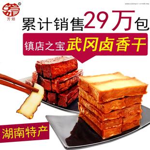 600g湖南特产武冈卤豆腐豆干制品休闲素食零食小吃 芳姐卤香干