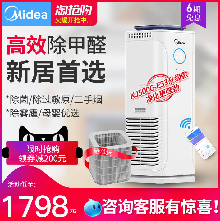 美的空气净化器家用智能除室内甲醛烟尘负离子除菌KJ500g-e33