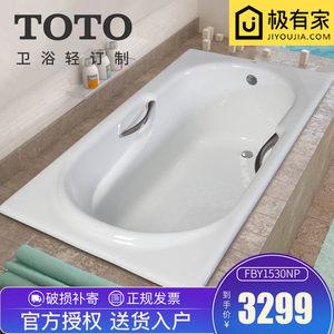 TOTO铸铁浴缸FBY1530 1720NP NHP嵌入成人家用搪瓷带扶手泡澡浴盆