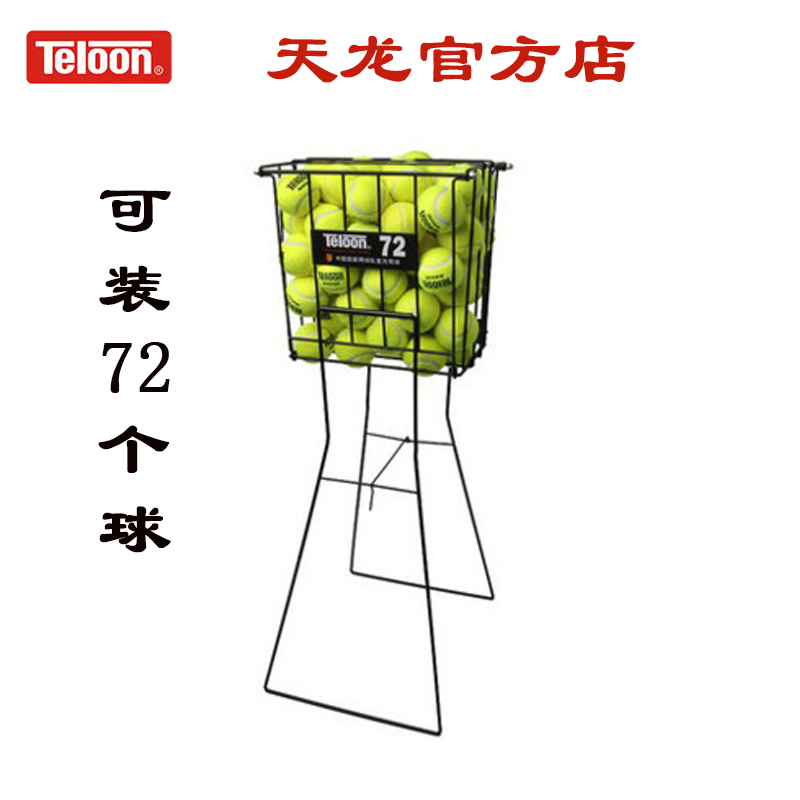 [TELOON天龙网球框 捡球筐] металлический [可容纳72个网球带滚轮可站立网球筐]