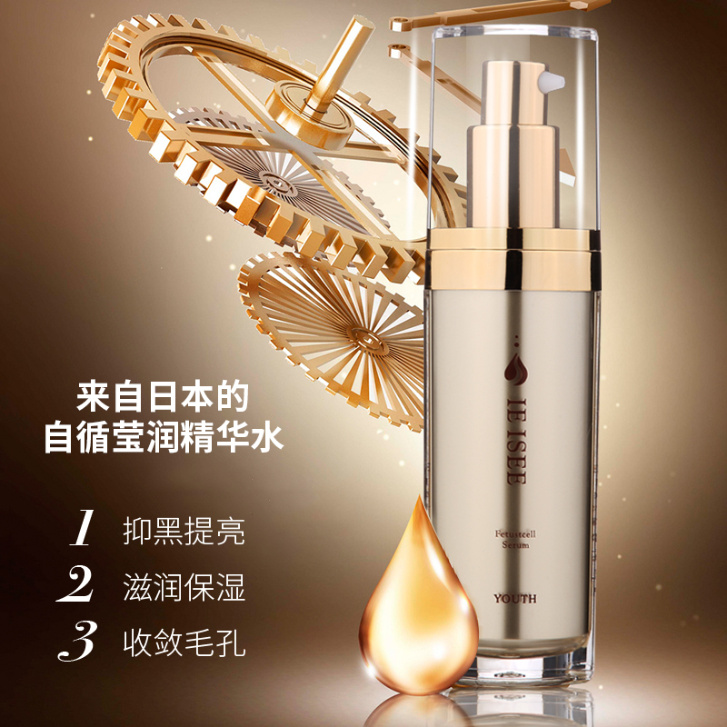 IEISEE Japanese essence water moisturize and replenish water, shrink pores, brighten skin, pale spots, anti-aging facial essence.