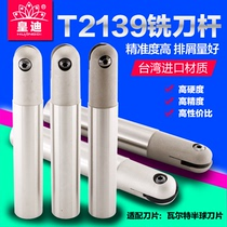 Di Dee seismic T2139 Ball head finishing milling cutter rod Walter semicircle Blade ball type knife rod 4R5R6R8R10R15