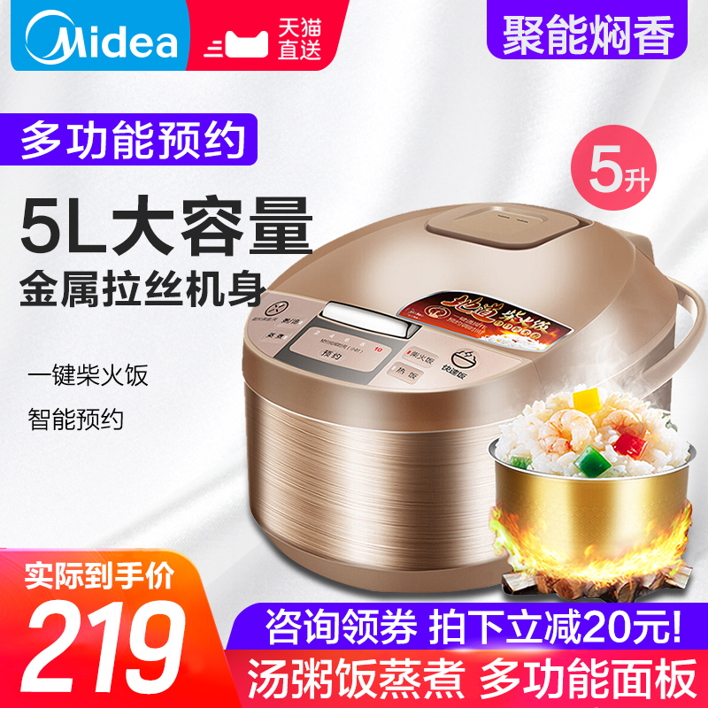 Midea/美的电饭煲5L升家用智能电饭锅大容量煮饭锅多功能4-6-8人假一赔十