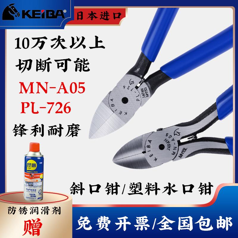 马牌水口钳日本进口 KEIBA5寸6寸工业级电子斜口钳塑料斜嘴剪切钳