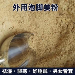 领【1元券】购买大份量2斤外用热敷泡脚袋装生姜粉