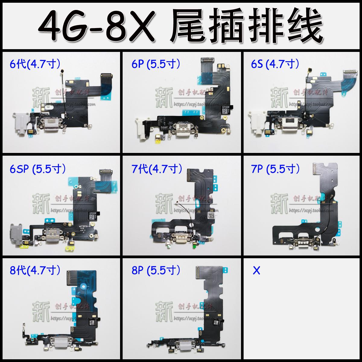 适用于5代 5S 5SE 6代尾插排线 6p 6Plus 6S 7代 8代充电送话器排