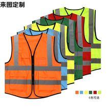反光条背心马甲可印字 市政道路施工环卫保洁工作服协管员劳保服