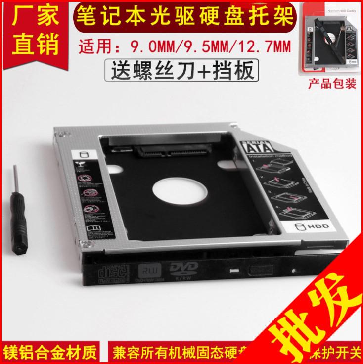2018新式全铝款9.5/12.7MM笔记本光驱硬盘托架机械固态硬盘光驱架
