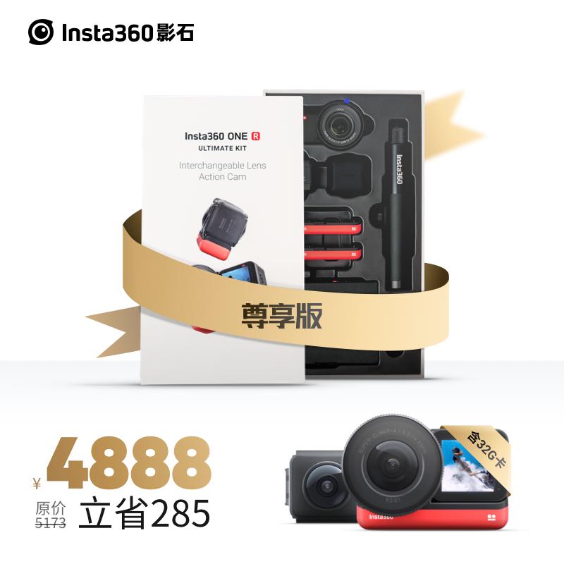 【insta360 one r礼盒装】运动车镜头