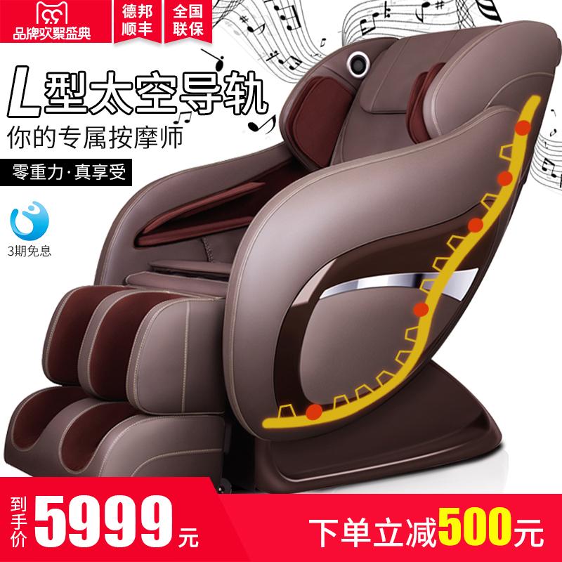 Радость зерна мир массаж стул домой автоматический космическое пространство кабина все тело электрический многофункциональный старики диван стул массажеры