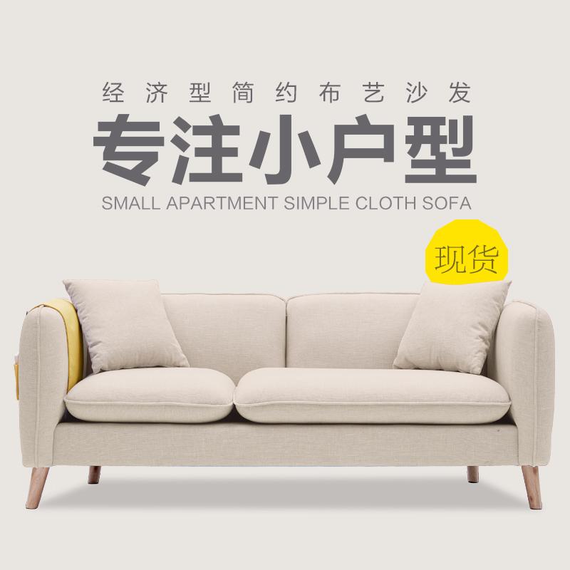 布艺沙发小户型三人位组合经济型简约现代省空间客厅双人小沙发