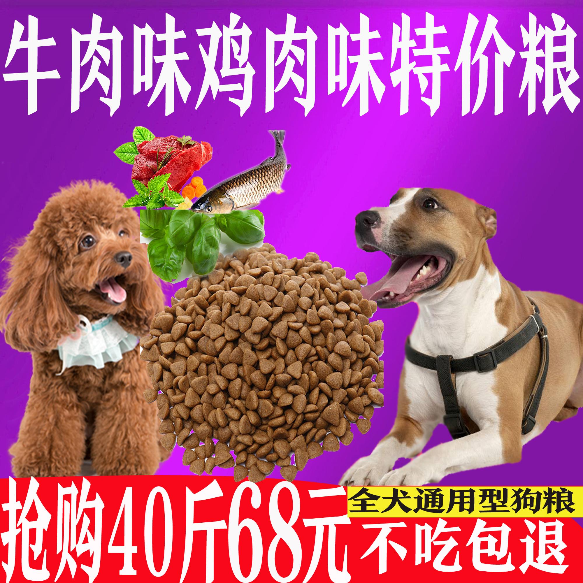 A.3a3狗粮通用型40斤自制普通狗20kg大型犬狗粮幼犬金毛成犬天然