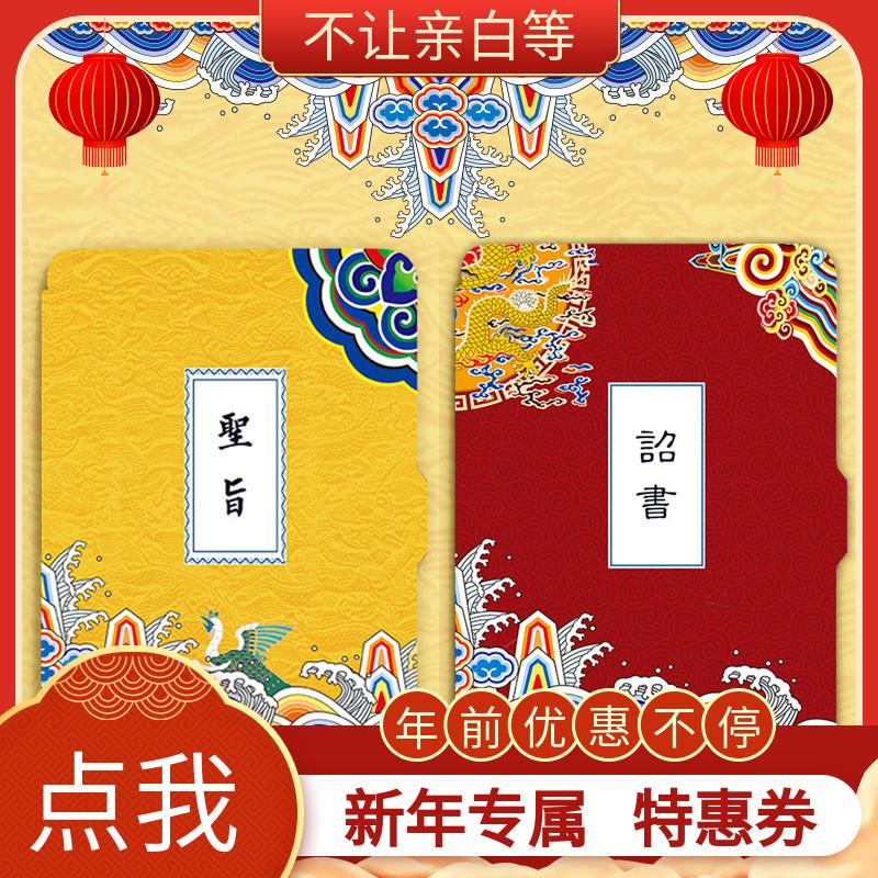 新款创意中国风圣旨958kindle保护套亚马逊电子书保护壳超薄个性