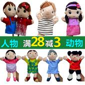 人物手偶儿童动物手套玩偶男女孩布娃娃安抚早教毛绒玩具宝宝礼物
