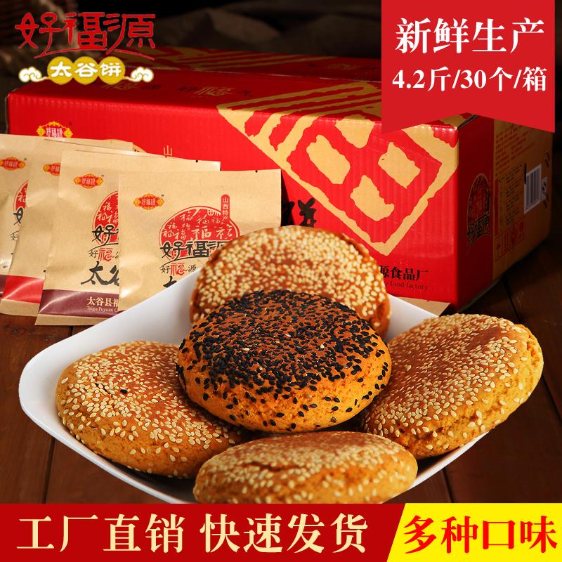 好福源太谷饼2100g多口味传统面包