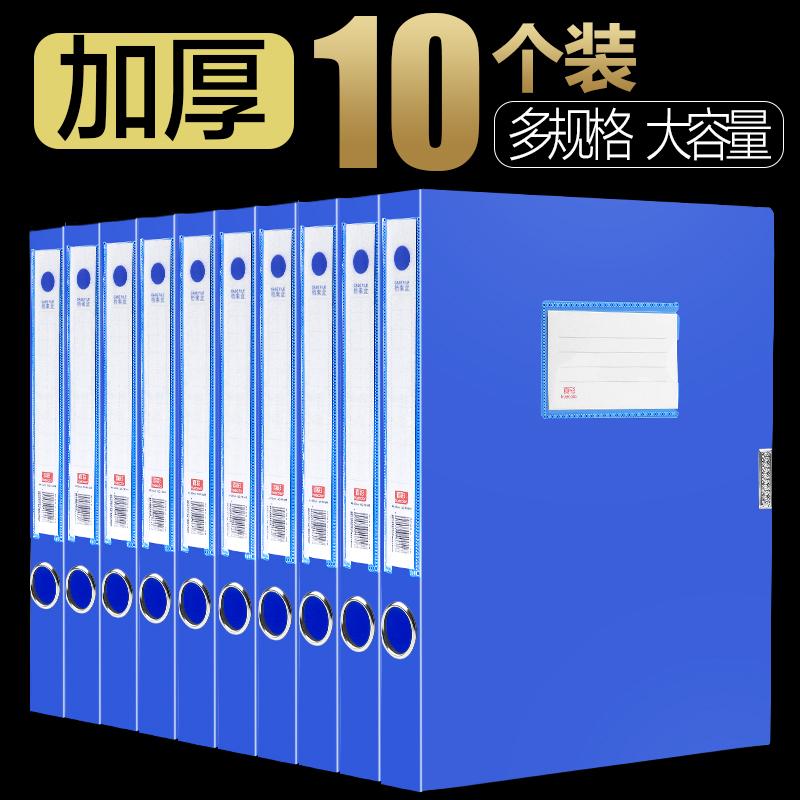 [10个装档案盒A4文件夹资料册] органайзер [塑料文件盒大容量办公用品] оптовые продажи