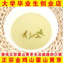 明前霍山黄芽特级精品2019新茶安徽黄茶黄芽霍山安徽黄茶100g