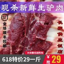驴肉新鲜现杀生驴肉新鲜驴肉带皮驴肉三斤五斤正宗河北生驴肉包邮
