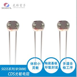 5mm光敏电阻5-10K可加工贴片/环保/防水/光敏感传感器/探头5537-1