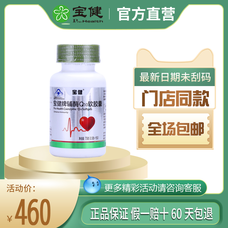 北京宝健牌辅酶Q10软胶囊心脏血管呵护心脏心血管保养保健品正品