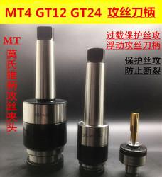 浮动攻丝刀柄MT4-GT12 GT24伸缩式过载保护丝攻刀柄MT5 莫氏锥柄