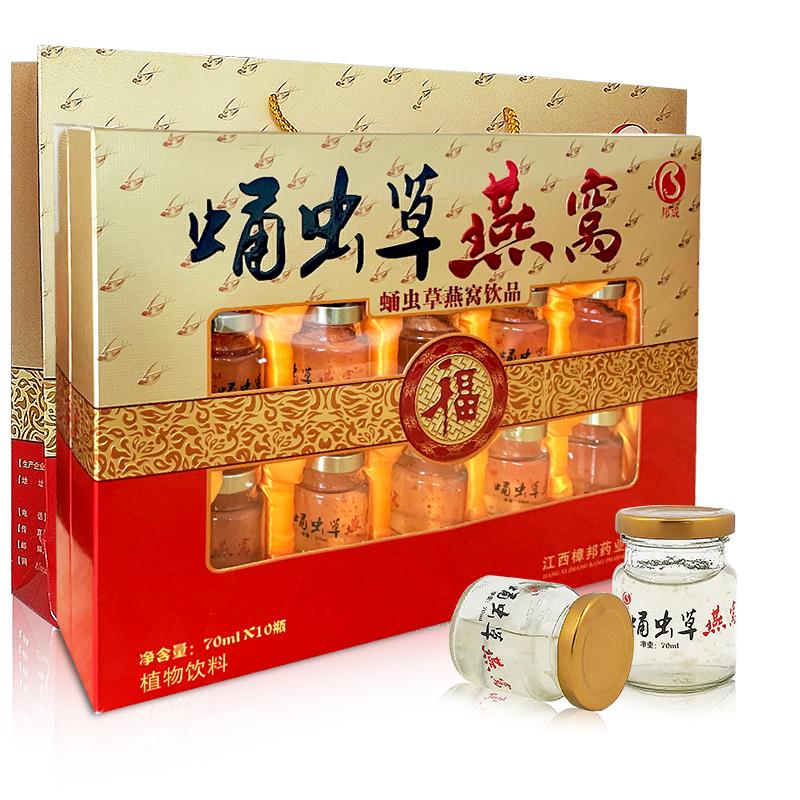 蛹蟲草燕窩10瓶大禮盒裝即食男女老人孕婦滋補營養品送禮正品