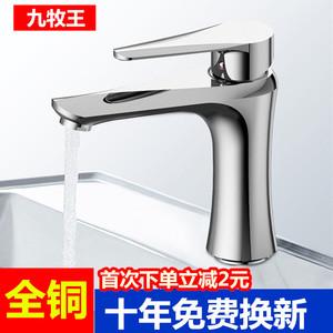 全铜面盆冷热水龙头浴室柜龙头开关单冷陶瓷盆卫生间台上盆洗手盆