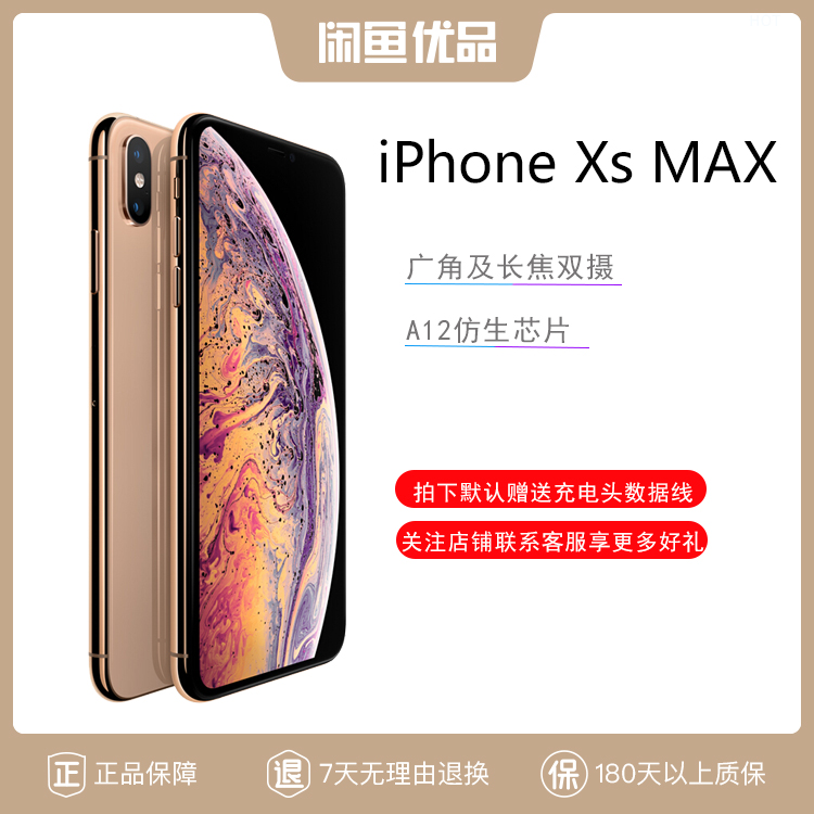 苹果/Apple iphone Xs Max 二手手机 国行官翻机 99新 金色 256GB